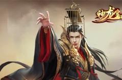 神龙宝藏·游戏合集