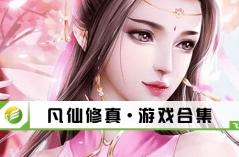 凡仙修真·游戏88必发网页登入