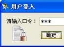 黄金首饰店管理系统V1.0 简体中文绿色免费版