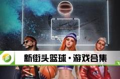 新街头篮球·游戏合集