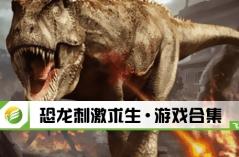 恐龙刺激求生·游戏合集