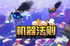 机器法则·游戏合集