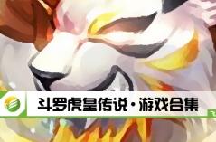 斗罗虎皇传说·游戏合集