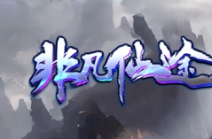 非凡仙途·游戏合集