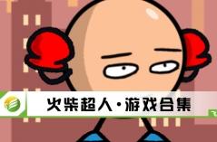 火柴超人・游�蚝霞�