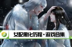 女配黑化�v程・游�蚝霞�