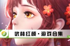 武林红颜·游戏合集
