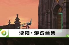 渎神·游戏合集
