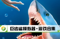 巨齿鲨模拟器・游戏合集