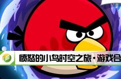愤怒的小鸟时空之旅·游戏合集