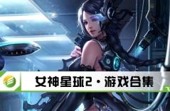女神星球2·游戏合集