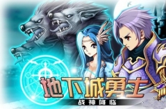 地下城勇士战神降临·游戏88必发网页登入