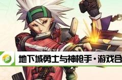 地下城勇士与神枪手·10分3D游戏 合集