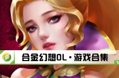 合金幻想OL·游戏88必发网页登入