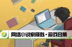 网络小说家模拟·游戏合集