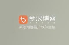 新浪博客推广软件合集