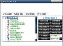 霖枫系统设置工具V1.0 绿色免费版