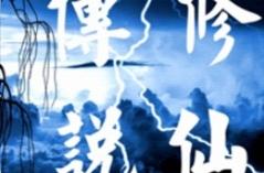凡人修仙传说之纵横仙界·游戏合集