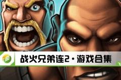 战火兄弟连2·游戏合集