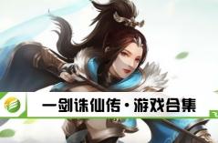 一剑诛仙传·游戏合集