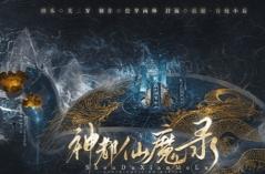 神都仙魔录·游戏合集