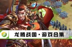龙腾战国·游戏合集