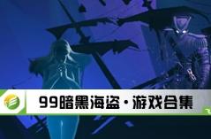 99暗黑海盗·游戏合集