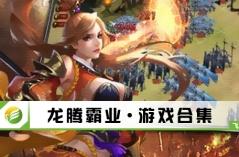 龙腾霸业·游戏合集