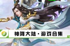 神降大陆·游戏合集