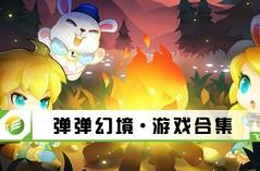弹弹幻境·游戏合集
