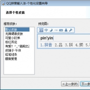 QQ拼音输入法 V5.4.3311.400 官方版