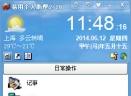 易用个人助理V2.28 简体中文绿色免费版