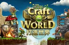 打造世界·游戏合集