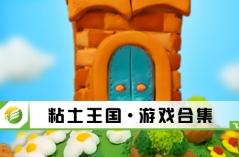 粘土王国·游戏合集