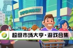超级市场大亨·游戏合集