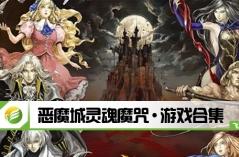 恶魔城灵魂魔咒·游戏合集