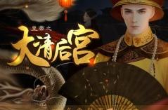 皇帝之大清后宫・游戏合集