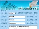 枫叶网吧比赛在线报名系统V1.0 绿色免费版