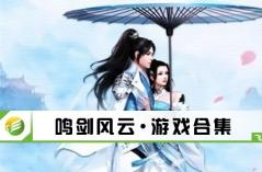 鸣剑风云·游戏合集