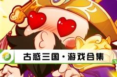 古惑三国·游戏合集