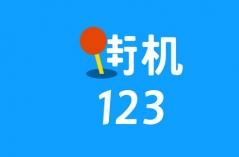 街机123·软件合集