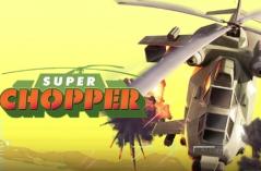 超级直升机·游戏合集