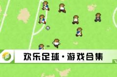 欢乐足球·游戏合集