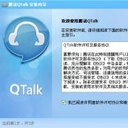 QT语音 V4.6.22.17784 官方版