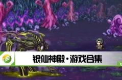银仙神殿·游戏合集