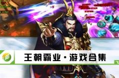 王朝霸�I・游�蚝霞�