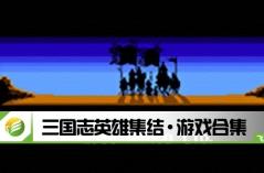 三国志英雄集结·游戏合集