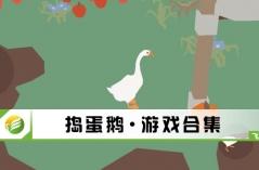 捣蛋鹅·游戏合集