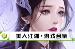 美人江湖・游戏合集