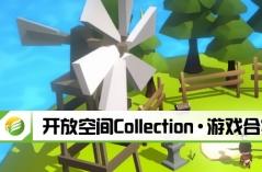 开放空间Collection·五分3D游戏 合集